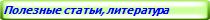 Полезные статьи, литература о катерах, яхтах, лодках, судах